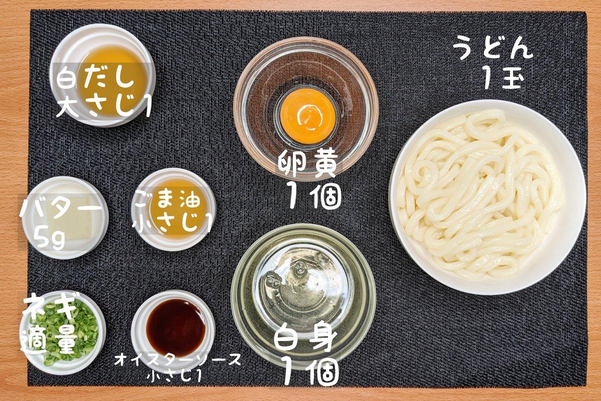 バターとオイスターソースの組み合わせがとっても美味しそう!簡単お手軽なうどんレシピ!