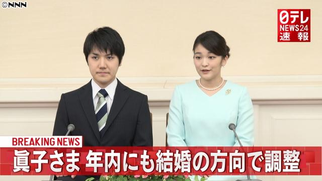 眞子内親王、小室圭さんと年内に結婚する方向で調整!