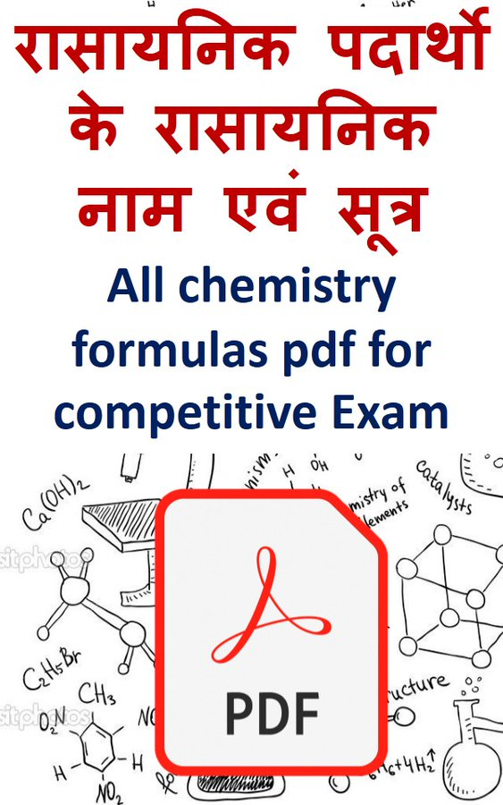 [Chemistry Formula] Common Chemical Formula List for Competitive Exams   Free pdf download