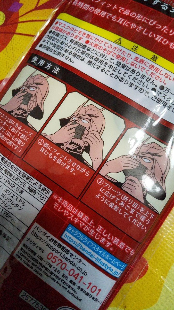 シャア専用の不織布マスク!?使用方法の説明もシャアが担当!
