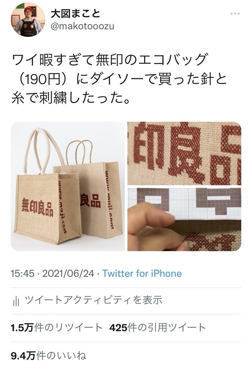 無印良品のジュートマイバッグに刺繍を入れたら大バズリ!銀座店で展示するほど人気作品に!