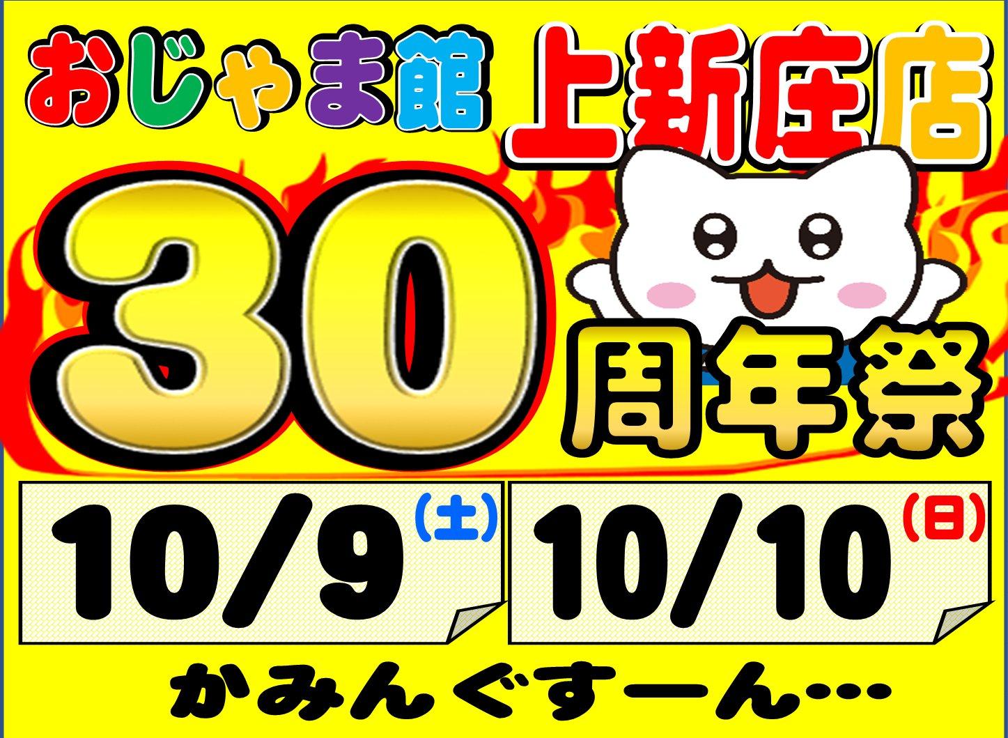 【宣伝】系列㊗上新庄店【30周年祭り】