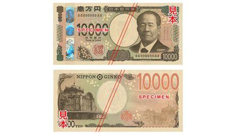 新デザインが発表された!?渋沢栄一が描かれた新一万円券!
