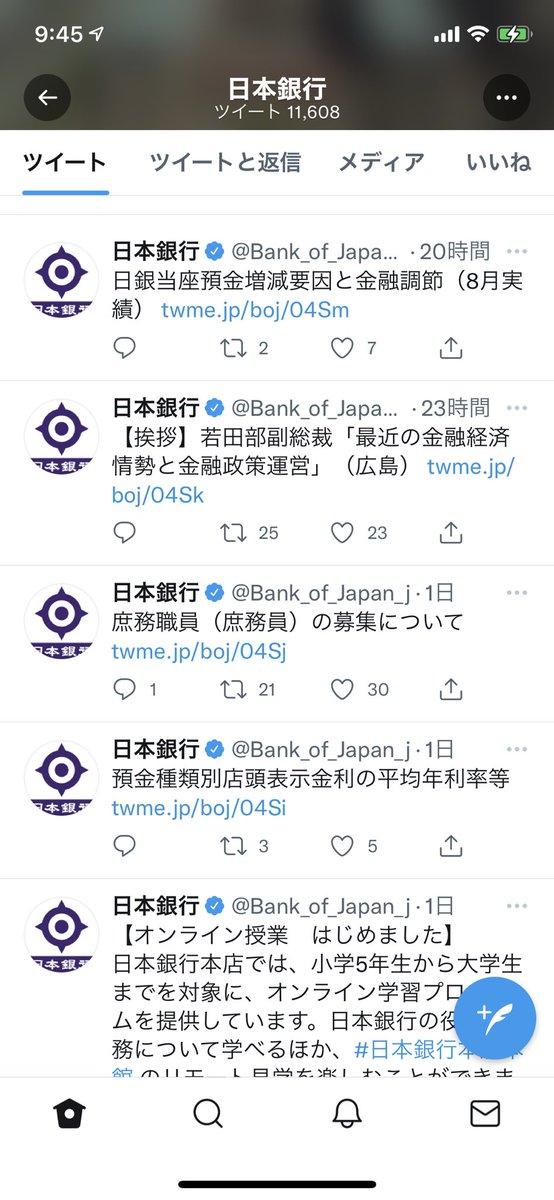 普段は淡々としているのに?新一万円札の時だけテンション高めの日本銀行!