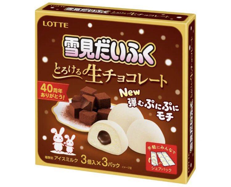 コク深いショコラと生チョコを楽しめる!雪見だいふくから『コクのショコラ』と『 とろける生チョコレート』の2種類が登場!