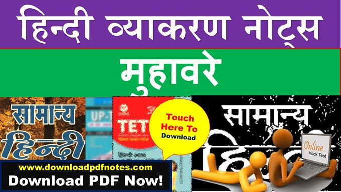 [मुहावरे*] डाउनलोड हिन्दी व्याकरण के मुहावरे की PDF | Hindi Muhavare List