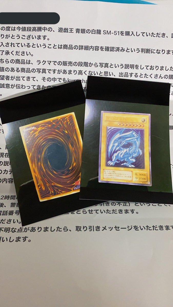 遊戯王のカードをラクマで買ったら全然違うの物が届いた!
