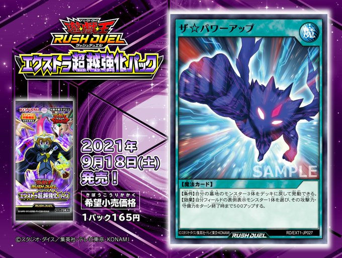[RD/EXT1] The☆Power-Up E-VfCCEUcAMsYHy?format=jpg&name=small