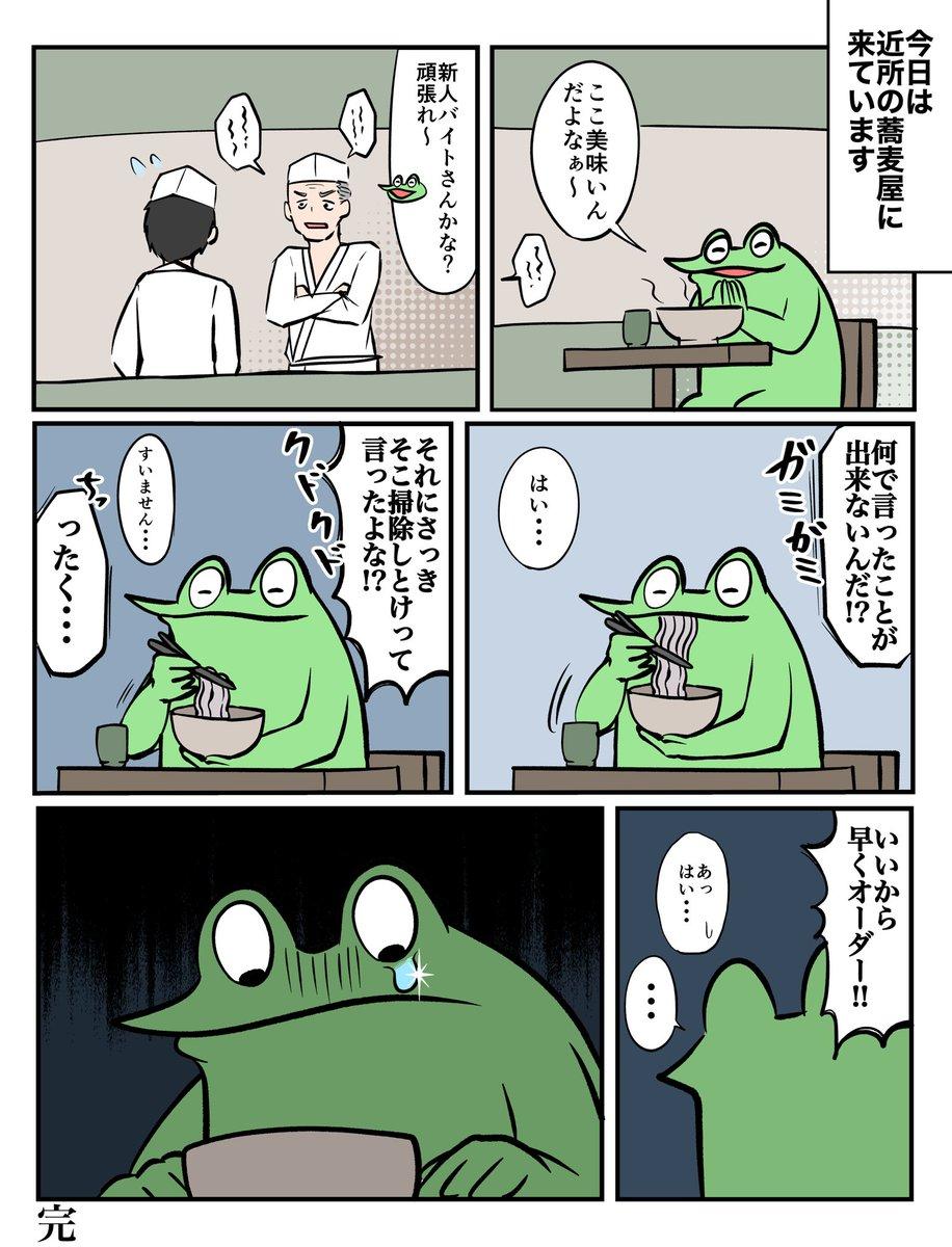 食事を楽しむ気分じゃなくなっちゃいそう・・・!飲食店でのとあるエピソードを描いた漫画が話題に
