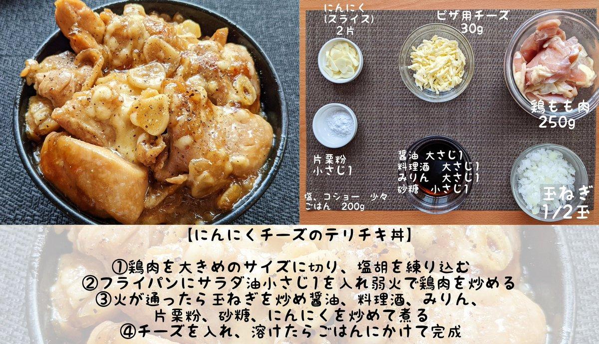 とっても美味しそうで食べ応えのありそうなものばかり!お刺身やお肉を使った丼ものレシピ4選!