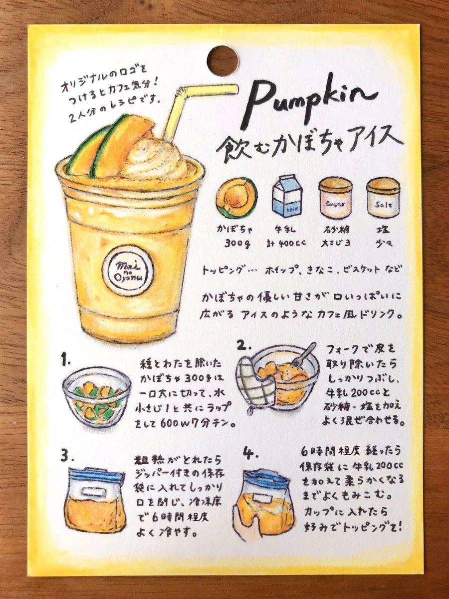 おうちでカフェ気分を味わえそう!かぼちゃを使った、アイスのようなドリンクレシピが話題に!