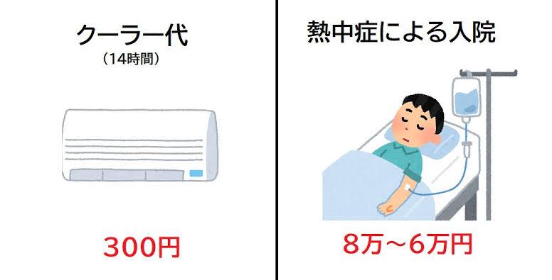 熱中症になったことがある身として重要すぎる情報。エアコンと入院の費用を見比べてみると?