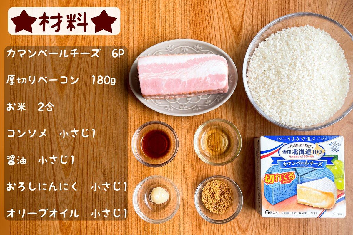 とろけたチーズが美味しそう・・・!炊飯器で簡単に作れちゃう炊き込みご飯レシピ!
