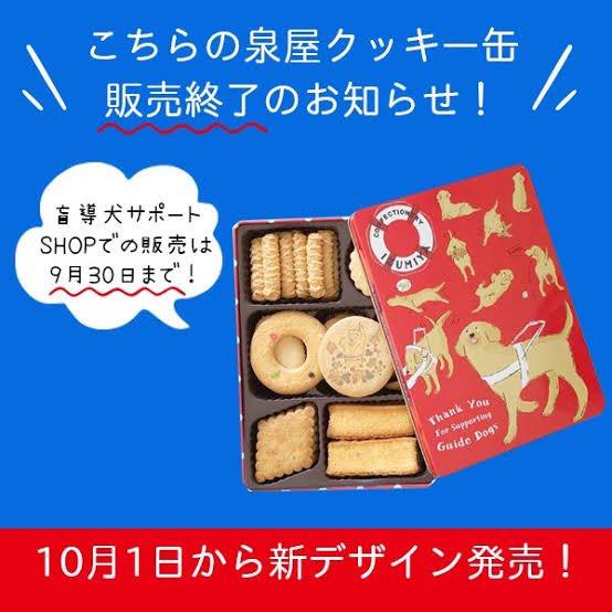 泉屋さんの缶入りクッキー!「盲導犬アート缶」以外にもかわいい「ねこ缶」がある!