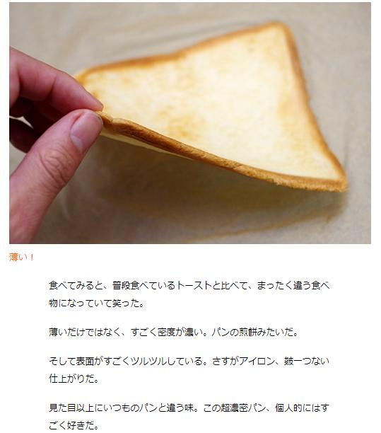トーストをアイロンで焼いてみたら…?想像とまったく違う食べ物になったw