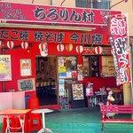 Image for the Tweet beginning: 創業30年以上も続く 京成八王子の屋台グルメの店 「ちろりん村🍧」  このお祭りのような外観に 思わず胸がおどらされて店内へ!  家庭的な味わいと落ち着く雰囲気。 加えてスタッフの気づかいが、 皆から愛されている理由だと思いました。 #ショッパー #八王子 #ちろりん村
