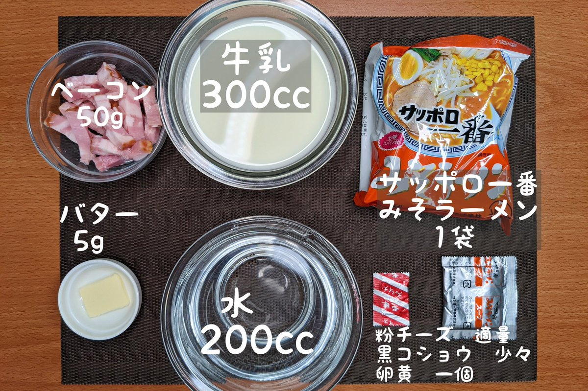 火も鍋も使わず電子レンジで作れちゃう?!「サッポロ一番みそラーメン」を使ったアレンジレシピ!