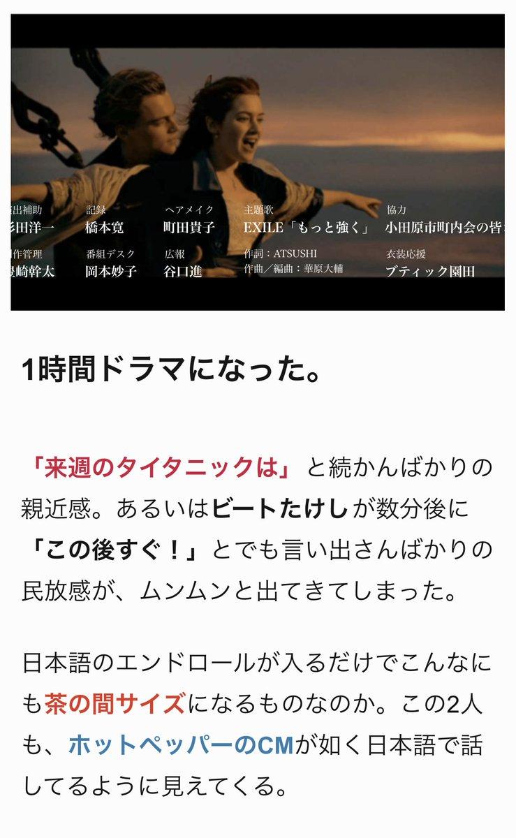 ハリウッド映画のスタッフロールを日本語にした結果!