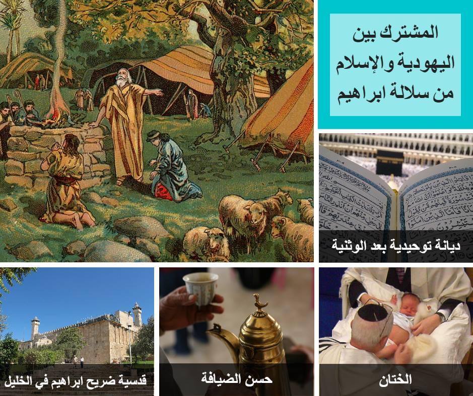 كلنا من سلالة ابراهيم عليه السلام يعتبر ابراهيم في الديانتين اليهودية