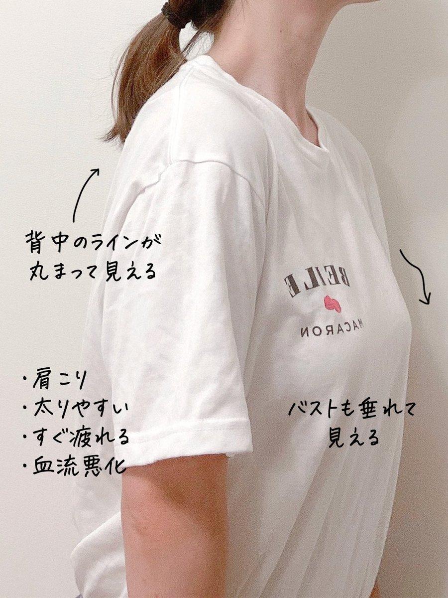 姿勢や肩こりの改善につながる!巻き肩を治すトレーニングがこちら!