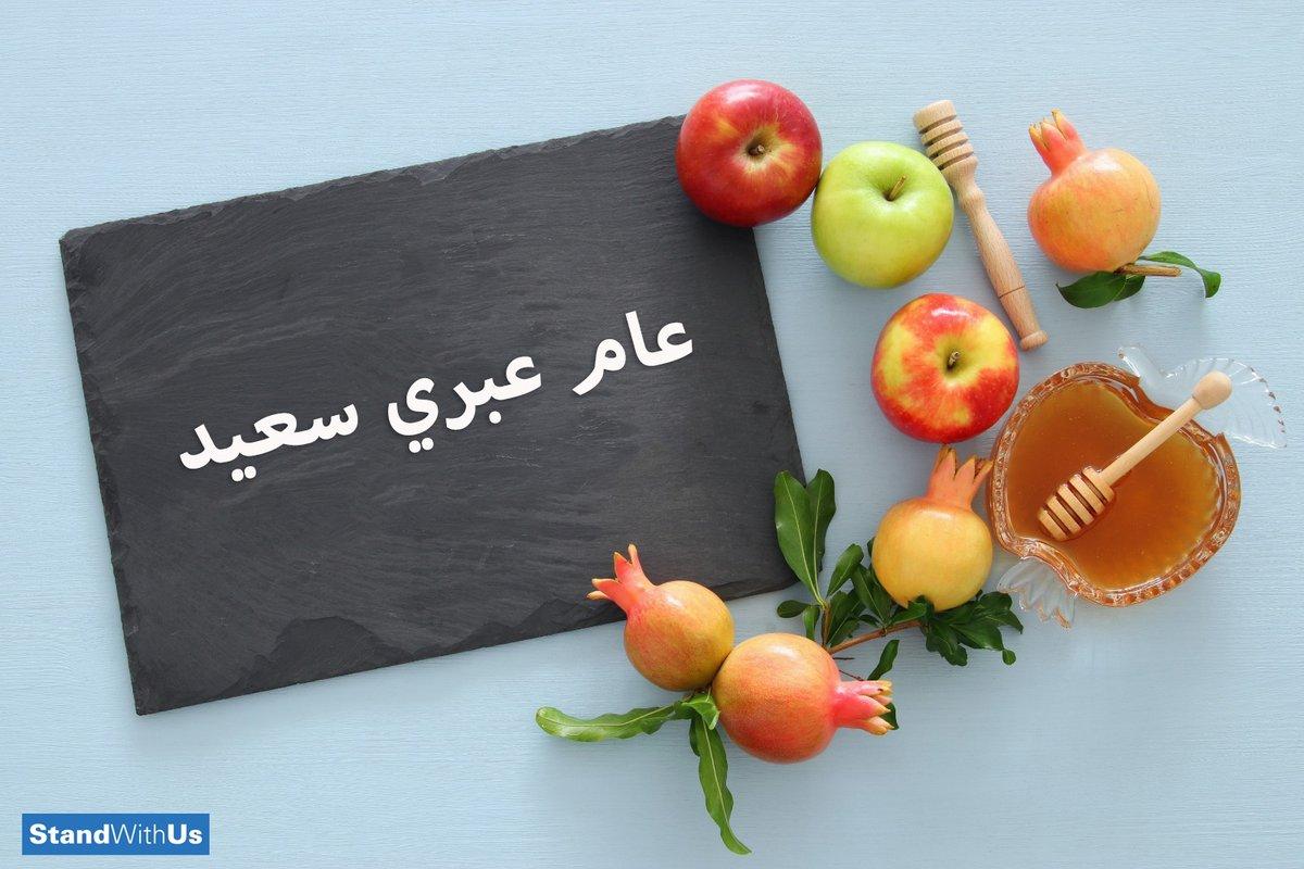 يحتفل اليهود اليوم بعيد رأس السنة العبرية (روش هاشاناه). ومن تقاليد هذا العيد تناول شرائح التفاح…