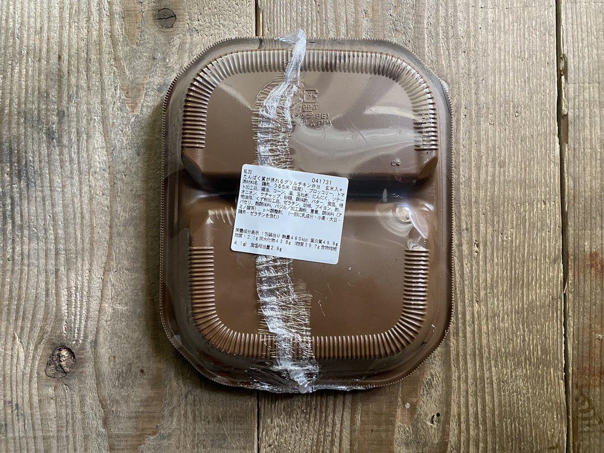 セブンイレブンから神商品が登場!『たんぱく質が摂れるグリルチキン弁当』がダイエッターにおすすめ!