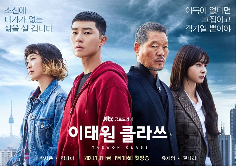 itaewon class korea drama