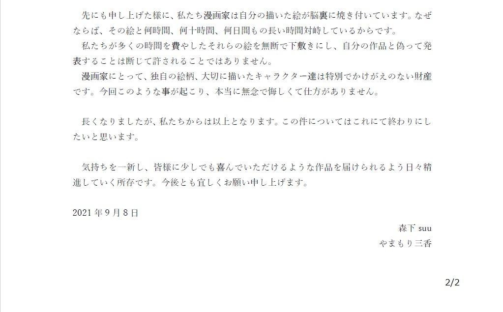 【ご報告】スピカワークス契約作家の作品が無断でトレース・模倣されていた事案についてのご報告です。  森下suu先生、やまもり三香先生からのメッセージも頂戴しましたのでお読みいただけますと幸いです。