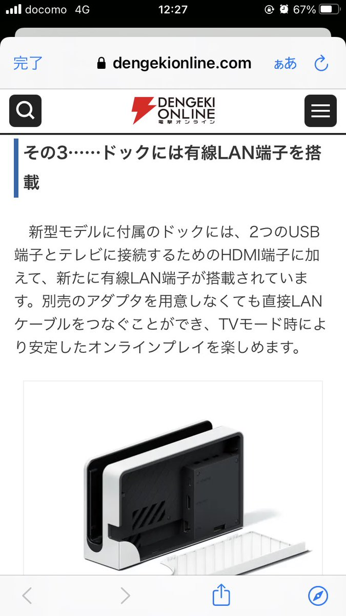 なぜ最初から搭載していなかった?新型Switchの新機能!