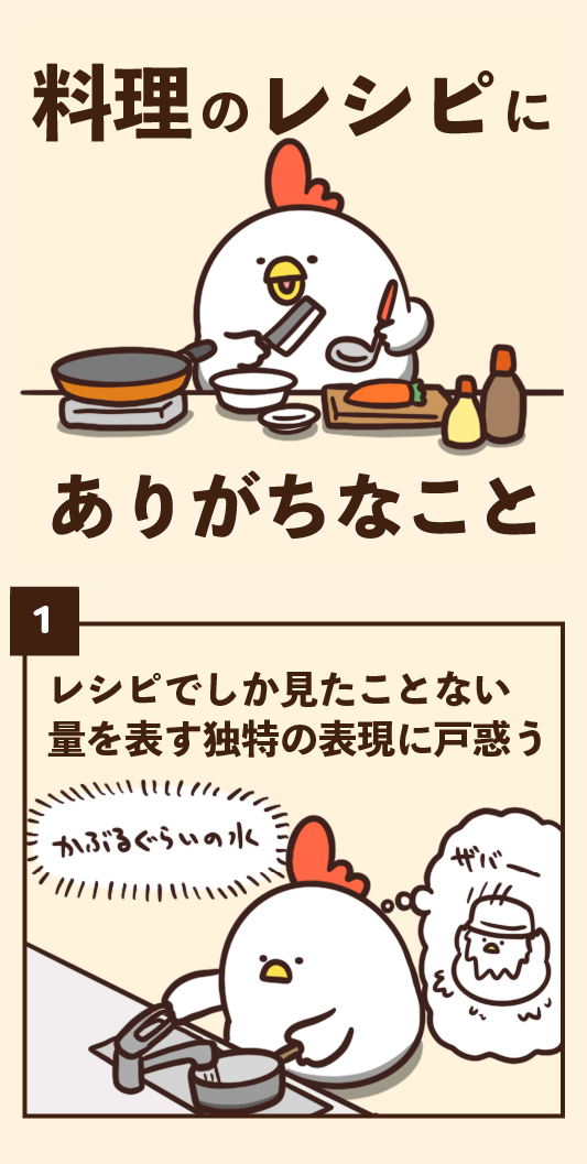 あるあるすぎる!料理のレシピにありがちなことを7つ紹介したツイートが話題に!