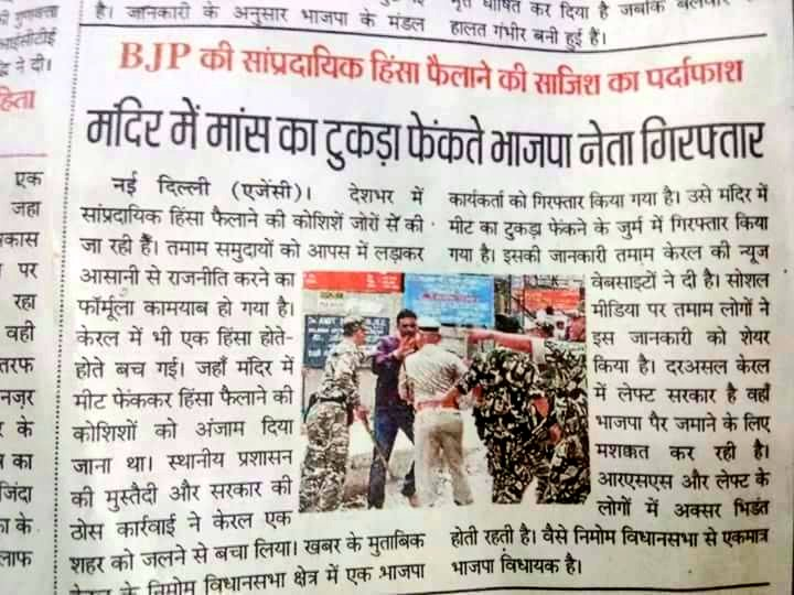 मुजफ्फरनगर में भाजपा नेता द्वारा मंदिर में मांस फेंककर दंगे की साजिश