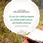 Image for the Tweet beginning: سبيل الهدى#الوحيين