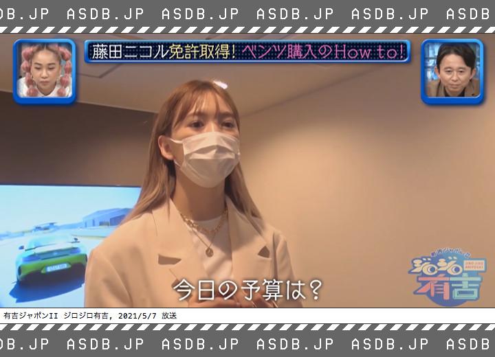 免許取得の藤田ニコル、総額700万円の白ベンツ購入 オプションは「全付けです」