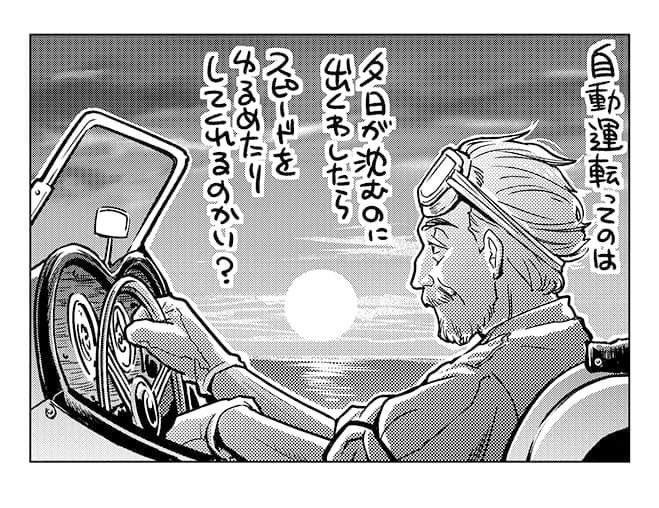 RT @GillesVilleneu: 田中むねよしさんのイラスト良いぜ https://t.co/Lz4c0xpSed