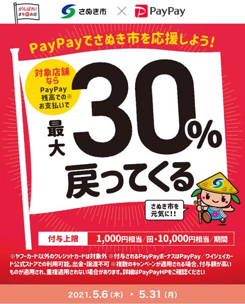 test ツイッターメディア - PayPay「さぬき市を元気に!!最大30%戻ってくるキャンペーン!」についてブログ記事を書きました。  ●香川県さぬき市で30%還元(上限10000円&マイナポイントと併用可。5/6~5/31) PayPay https://t.co/5lvCMRr17S https://t.co/Lbphvj0uBG