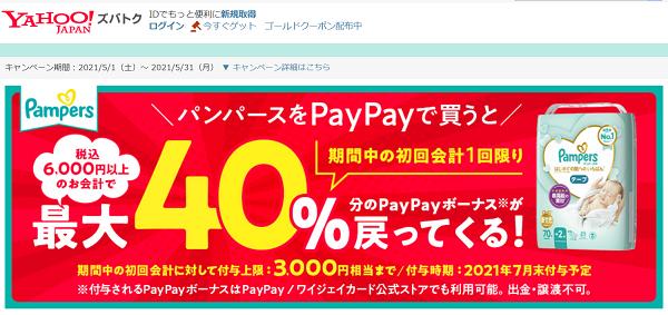 test ツイッターメディア - Yahoo!ズバトク「パンパースの購入で最大40%戻ってくるキャンペーン」についてブログ記事を書きました。  ●パンパース商品購入で20%(最大40%)還元(対象ドラッグストアで2000円以上購入限定。5/1~5/31) PayPay https://t.co/EVhnbGO6Zx https://t.co/pUzy00bUa4