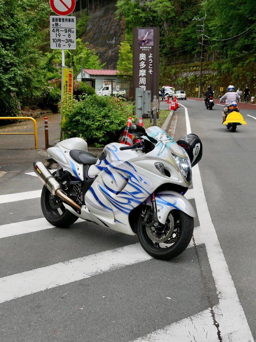 RT @kippei0915: バイク同士の人身事故で奥多摩周遊道路は閉鎖されてます👀  撤退っ🏍 https://t.co/AVr2gdKrDv