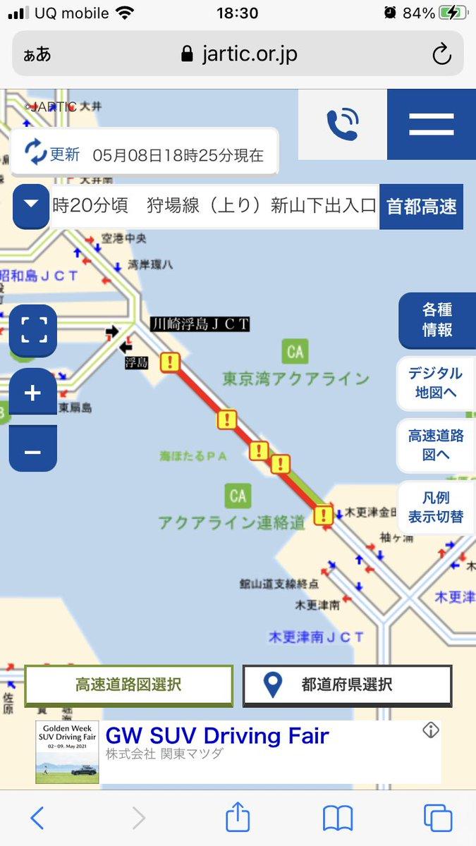 な う ライン アクア アクアライン・首都高速の浮島入口、閉鎖 3月5日から工事