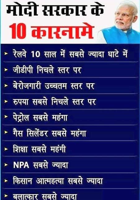 See Modi ji #ModiGovtSeNaHoPayega #ModiResignOrRepeal #Modi #coronavirus #railway #gdp_बचओ_भारत_बचाओ #ModiAbandonedIndia @narendramodi @PMOIndia @NitishKumar @bihari_no_1 @INCIndia #Trending @ndtvindia @HansrajMeena #BjpDestroyedIndia #ModiMadeDisaster #SpinelessBJP amit shah https://t.co/f0POt8NO8j