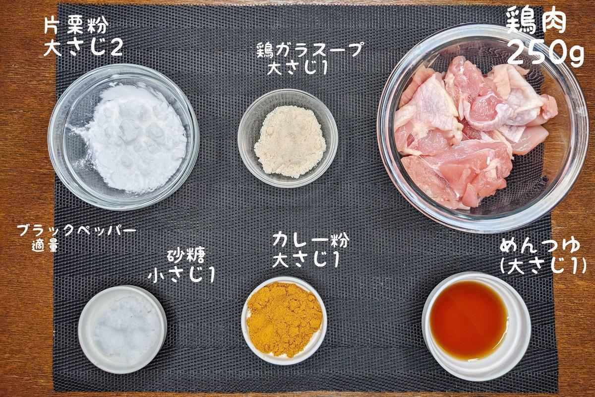何度も作りたくなるほどの美味しさ?!タンドリーチキン風の唐揚げレシピ!