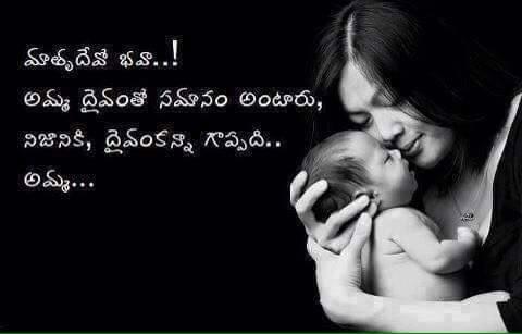 మదర్స్ డే విషెస్ ఇన్ తెలుగు  #mothersday #love #happymothersday #mom #mother #family #motherhood #momlife #mothers #StayHomeStaySafe #telugutweets #telugu #Mothersdaywishes #MothersDayWishesInTelugu #MothersDayQuotes #MothersDayQuotesInTelugu   https://t.co/SXg58acBLI https://t.co/wLhC7bGljA