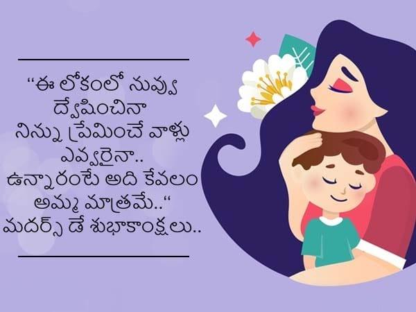 మదర్స్ డే విషెస్ ఇన్ తెలుగు  #mothersday #love #happymothersday #mom #mother #family #motherhood #momlife #mothers #StayHomeStaySafe #telugutweets #telugu #Mothersdaywishes #MothersDayWishesInTelugu #MothersDayQuotes #MothersDayQuotesInTelugu   https://t.co/SXg58acBLI https://t.co/nJL2vTosLd