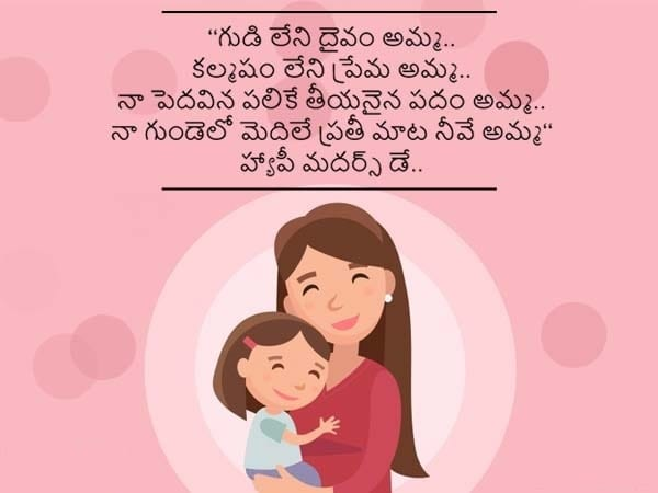 మదర్స్ డే విషెస్ ఇన్ తెలుగు  #mothersday #love #happymothersday #mom #mother #family #motherhood #momlife #mothers #StayHomeStaySafe #telugutweets #telugu #Mothersdaywishes #MothersDayWishesInTelugu #MothersDayQuotes #MothersDayQuotesInTelugu   https://t.co/SXg58acBLI https://t.co/bdPiaNHOBu