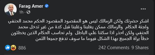 فرج عامر الزمالك ليس المقصود.. أحذر من السكوت عن الباطل
