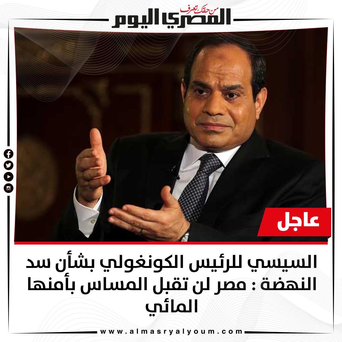 🛑 عاجل السيسي للرئيس الكونغولي بشأن سد النهضة مصر لن تقبل المساس بأمنها المائي