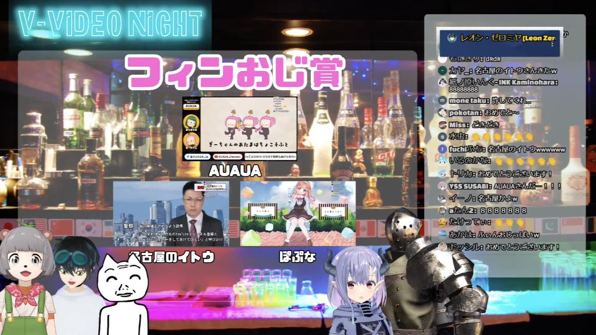 #V_VideoNight  🏆#ぽんぽこ24 CM フィンおじ賞 AUAUA @AUAUA_jp   名古屋のイトウ @nagoyanoito   ぽぷな @popuna_o3o