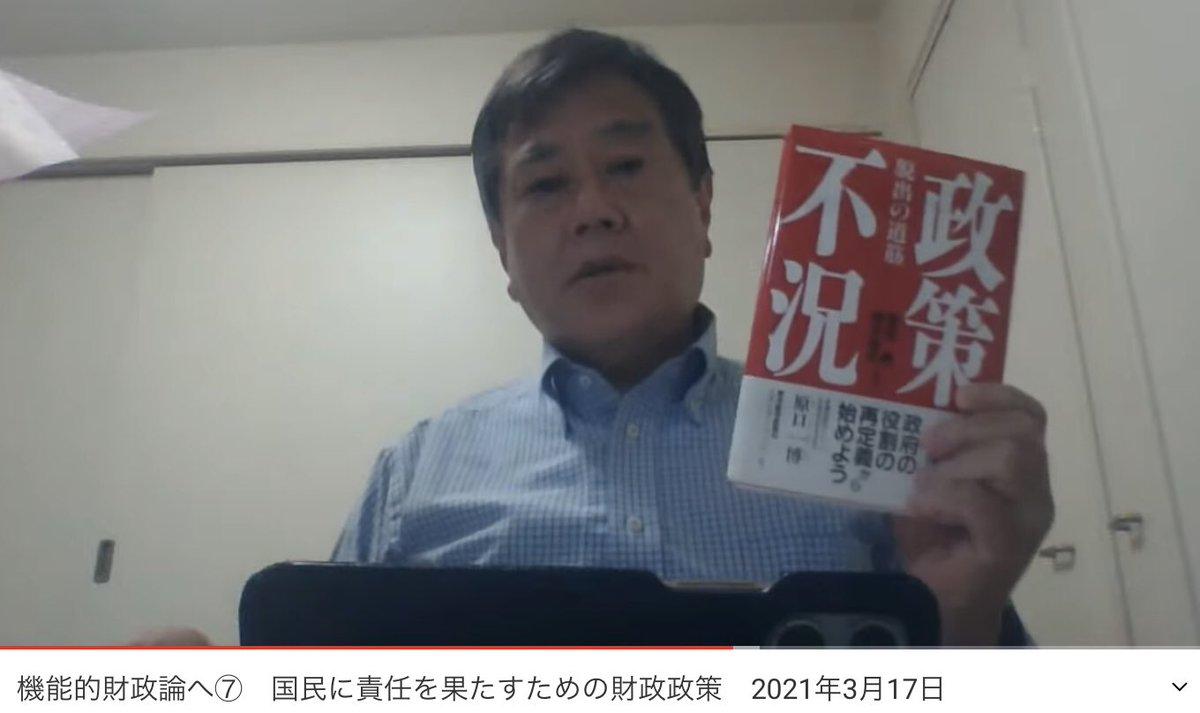 @kharaguchi 「あの方が財務大臣でいる限り、もう一律10万円の給付金は出ない…ある与党議員の方が言ってました」 「じゃー変えて下さいよ!代えたらいいじゃないですか!」 #機能的財政論 ⑦🅱️ 「PB黒字化しても国民生活がボロボロだったら意味ないじゃないですか…」  #原口一博 #小沢一郎 #山本太郎 #鳩山由紀夫 https://t.co/yg9ZKKAEEc
