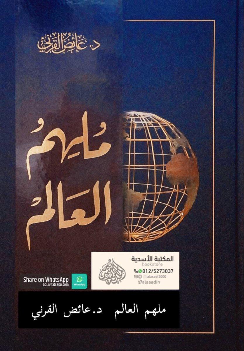 Replying to @alasadih: #صدر_حديثاً ملهم العالم د.عائض القرني واتس المكتبة للطلبات  #الأسدية_مكة