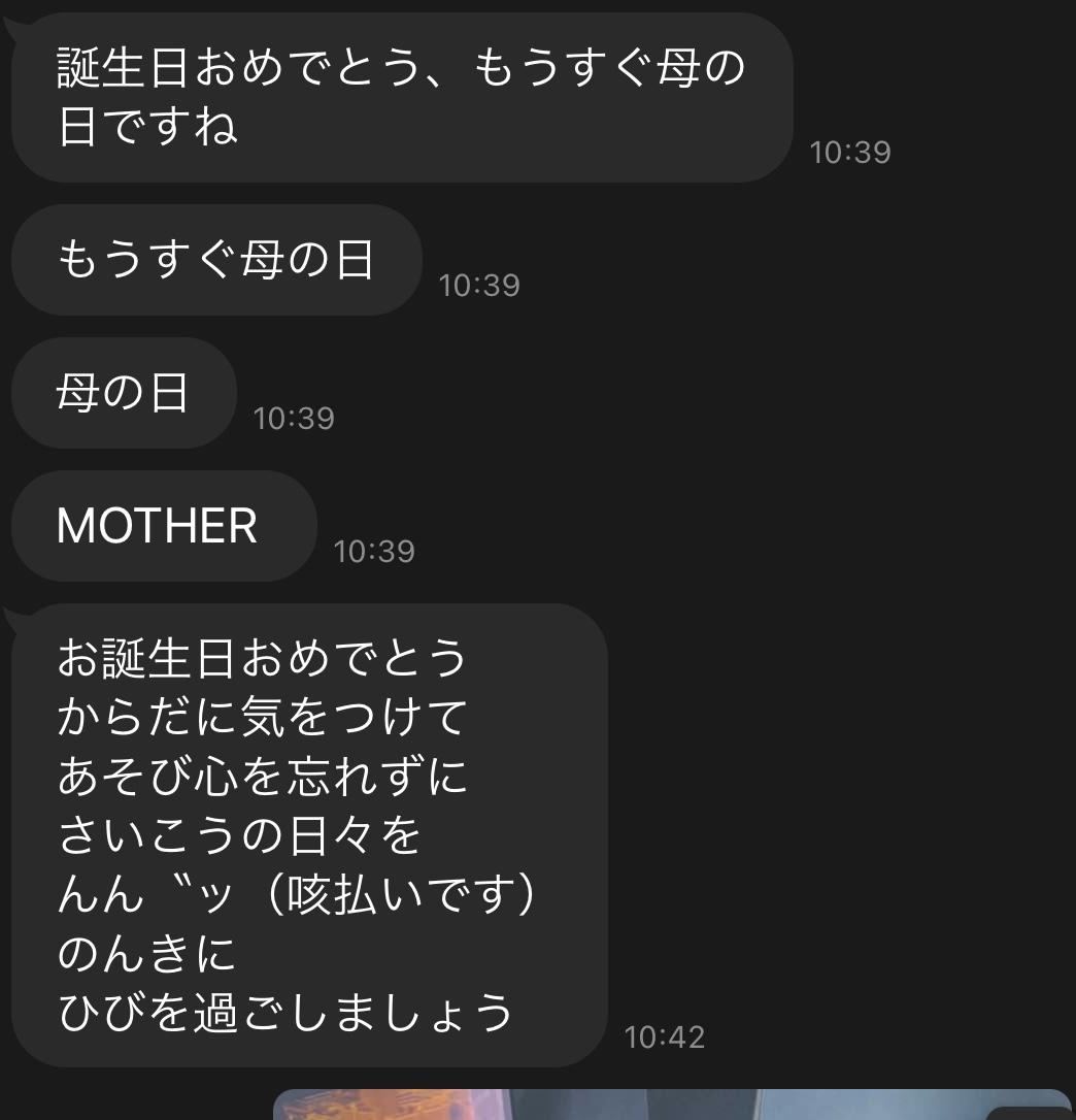 RT @yashi09: 今日は母の日、これは母の日を主張するあまり雑な縦読みを仕込んでくる母からのLINE...