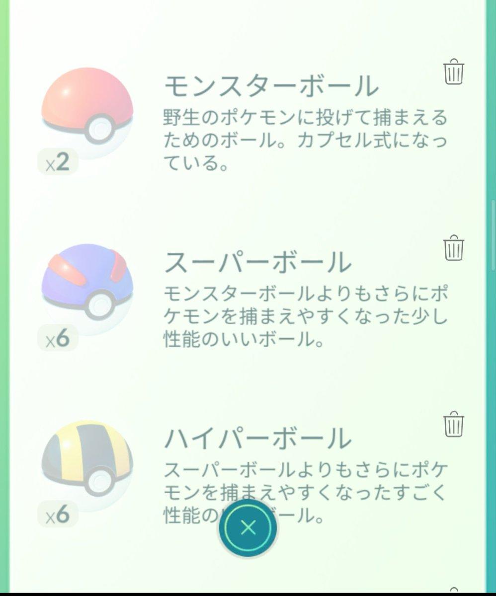 ボール ポケモン 不足 モンスター go 【ポケモンGO】ポケストップから6個以上アイテムが出る裏ワザ判明!